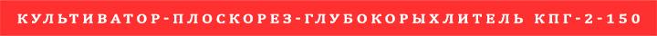 Культиватор-плоскорез-глубокорыхлитель-КПГ-2-150