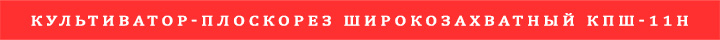 Культиватор-плоскорез-широкозахватный-КПШ-11Н