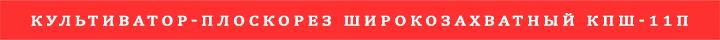 Культиватор-плоскорез-широкозахватный-КПШ-11П