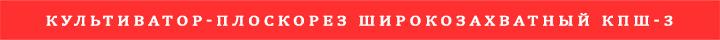 Культиватор-плоскорез-широкозахватный-КПШ-3