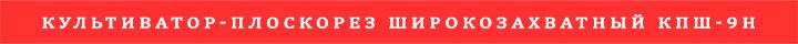 Культиватор-плоскорез-широкозахватный-КПШ-9Н