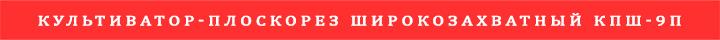 Культиватор-плоскорез-широкозахватный-КПШ-9П
