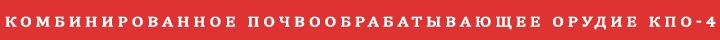 kombinirovannoe pohvoobrabativayhee orudie kpo-4