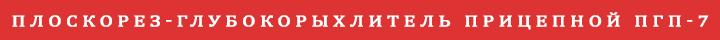 ploskorez-glubokorihlitel prizepnoi pgp-7