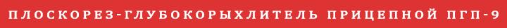 ploskorez-glubokorihlitel prizepnoi pgp-9